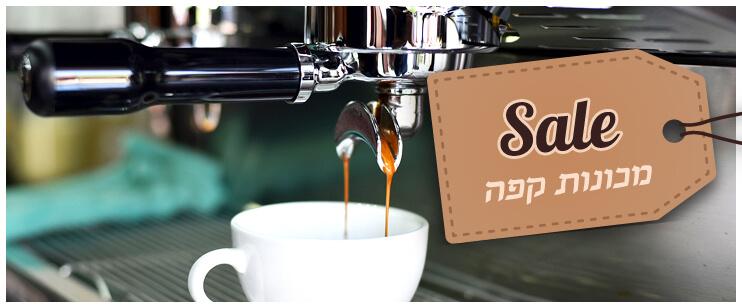 מבצעים חמים! מכונת קפה במבצע