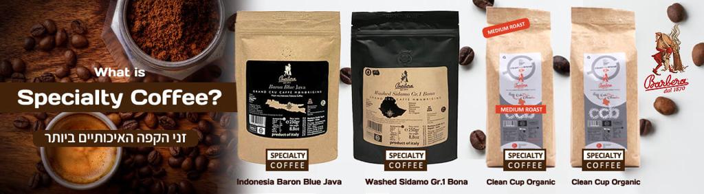 קפה ברברה ספיישלטי Barbera Caffè Specialty coffee